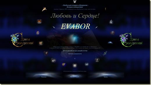 Переход прямо на *Хрустальный Музыкальный Остров EVABOR...