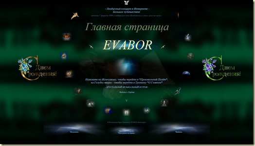 Переход прямо на Главную страницу *Музыкального EVABORа*