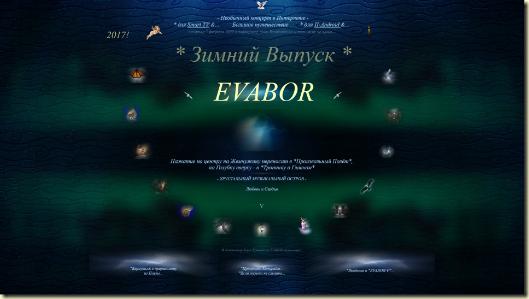 Хрустальный Музыкальный Остров EVABOR - Главная страница