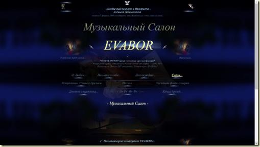Переход на *EVABOR* - Необычный Концерт в Интернете...