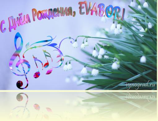 EVABOR - Большое Музыкальное Путешествие по волнам Светлой Музыки!..