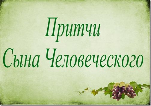 Откройте для себя на сайте ВИНОГРАД *Притчи Сына Человеческого*...