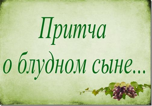 Vynograd-papir-pritcha-o-bludnom-syne