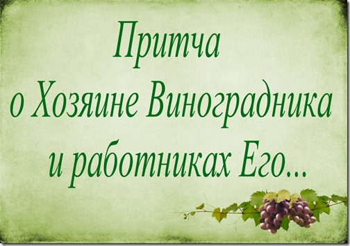 Vynograd-pritcha-o-Hozjaine-Vynogradnika-i-rabotnikah_