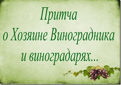 Vynograd-pritcha-o-Hozjaine-Vynogradnika-i-vynogradarjah