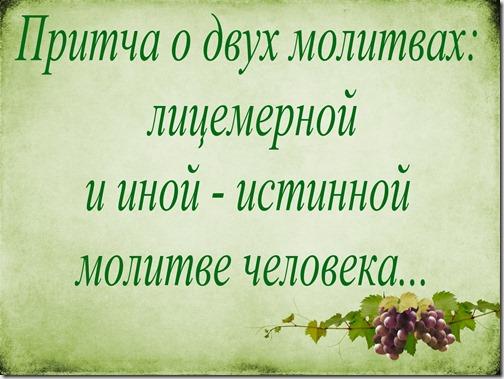 Vynograd-Pritcha-o-dvuh-molitvah