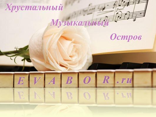 Хрустальный Музыкальный Остров EVABOR