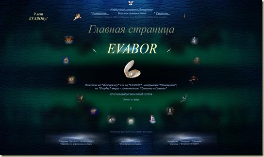 EVABOR Главная страница