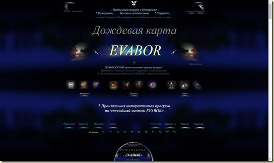 Остров Светлой Музыки EVABOR