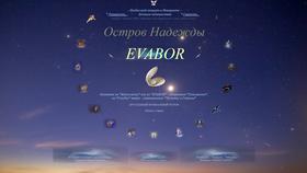Остров Надежды EVABOR