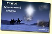 На EVABOR-V-Линию Музыкального Хрустального Острова EVABOR...