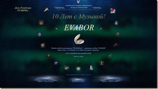 Хрустальный Музыкальный Остров EVABOR - 10 лет с Музыкой!