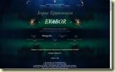 На EVABOR - Необычный Концерт в Интернете...