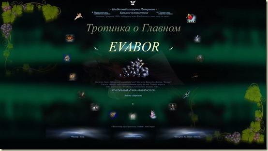 Музыкальный EVABOR - таинственный Остров Надежды...