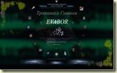 На Главную страницу EVABORa...