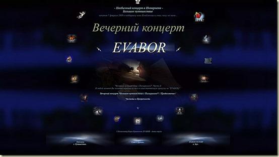 Хрустальный EVABOR - Остров бережного отдохновения...
