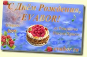 В Рассветный Концерт EVABORа, дарящий бережное пробуждение...