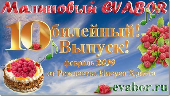 Юбилейный EVABOR - стал Малиновым!..