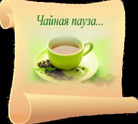 Чайная пауза…