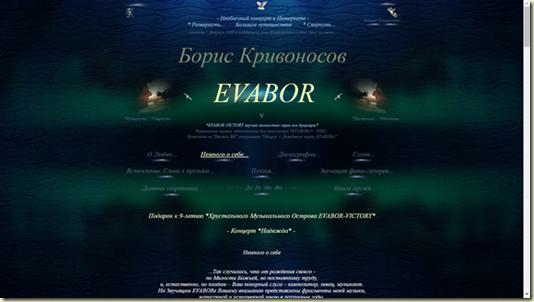 Музыкальный сайт EVABOR - Страница *Немного о себе* - Созданный автором к 9-летию EVABORа Трепетный *Концерт Надежда*