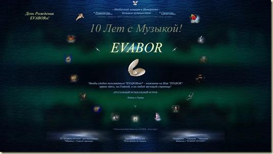 Переход на Хрустальный Музыкальный Остров EVABOR, отмечающий Юбилей - 10 лет с Музыкой!
