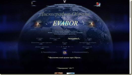 Музыкальный сайт EVABOR - это Бескорыстная Скорая Интернет-Помощь всем, кому живётся нелегко...