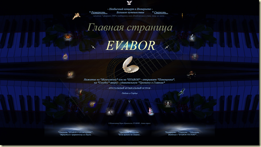 Прямой переход на Хрустальный Музыкальный Остров EVABOR...
