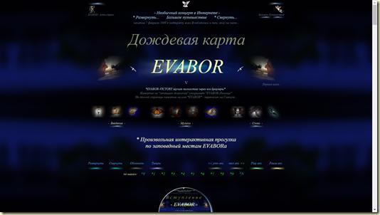 Переход на Остров Светлой Музыки EVABOR прямо в EVABOR-V-Линию...