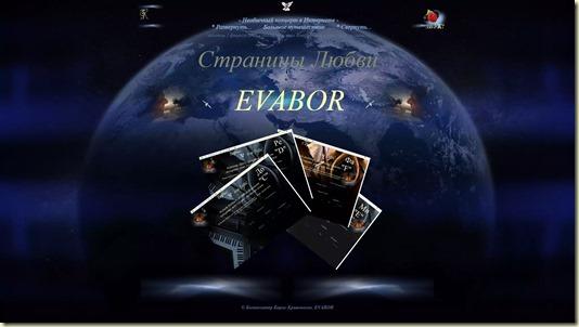 Звучащий Остров Надежды - Концертный EVABOR - Юбилейный Выпуск!