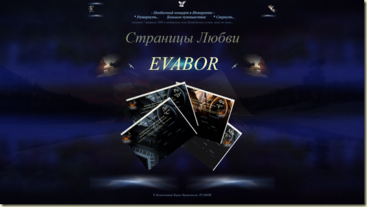 Концертный сайт *EVABOR* - Страницы Любви - автор композитор Борис Кривоносов