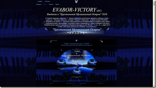 Переход во Введение на Хрустальный Музыкальный Остров EVABOR-VICTORY