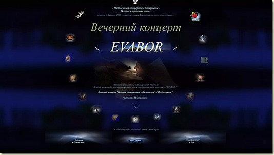 Музыка Хрустального EVABORа перенесёт Вас на тёплый Остров бережного отдохновения...