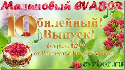 На Юбилейном Малиновом EVABORе Вас всегда встретит Светлая Дружественная Весна!..
