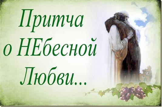 Откройте для себя на сайте Виноград - *Притчу о НЕбесной Любви (о блудном сыне)...