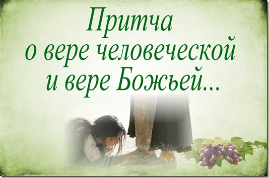 Откройте для себя на сайте Виноград *Притчу о вере человеческой и вере Божьей (о фарисее и мытаре)...