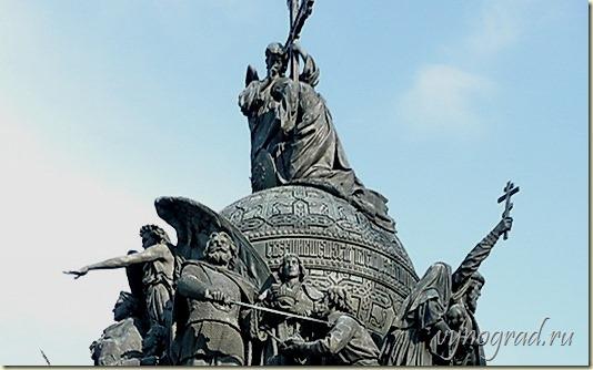 На этом фото - верхняя часть Памятника Тысячелетию России в Великом Новгороде...