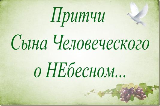 """Откройте для себя на сайте """"Виноград"""" - *Притчи Сына Человеческого о НЕбесном..."""