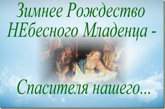 Узнайте про Зимнее Рождество НЕбесного Младенца - Спасителя нашего...
