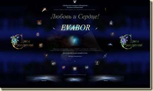 Кликните на фото, чтобы попасть на EVABOR - Необычный Концерт Светлой Музыки в Интернете