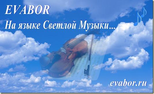 Нажмите на картинку, чтобы оказаться на Хрустальном Музыкальном Острове EVABOR - на его Главной странице...