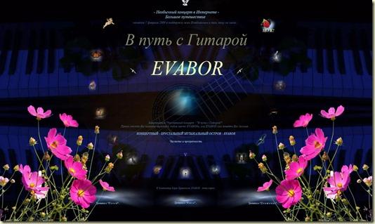 Нажмите на картинку, чтобы слушать на EVABORe бережно пробуждающий *Рассветный Концерт*...