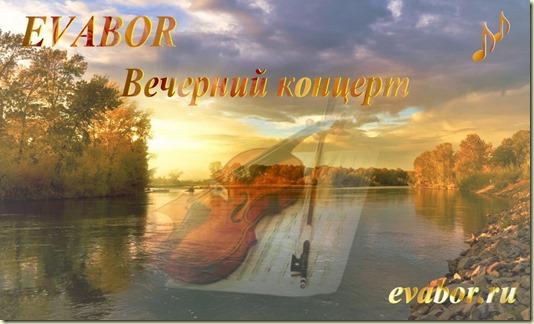 Нажмите на картинку, чтобы услышать *Вечерний Концерт* EVABORa, который подарит Вам умиротворение и отдохновение, поможет спокойно заснуть Вашим детям...
