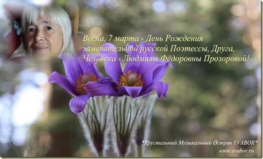 Прямой переход по ссылке в *Неделю Поэзии Людмилы Фёдоровны Прозоровой на EVABORe...