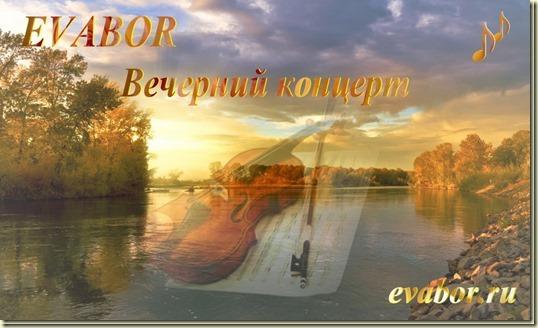 Нажав на картинку, пройдите по ссылке и слушайте *Вечерний Концерт* композитора Бориса Кривоносова на EVABORe...