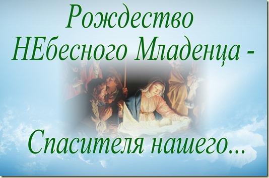 Узнайте, как описывает Евангелие Рождество НЕбесного Младенца - Спасителя нашего...