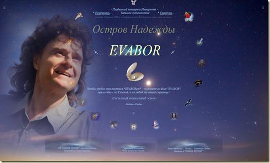 Ссылка этой картины ведёт Вас на Хрустальный Музыкальный Остров EVABOR...