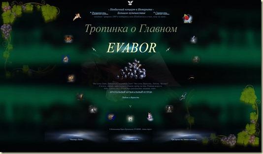По ссылке этой картины Хрустальный Остров EVABOR поёт для Вас о Подлинном Свете, об Истинной Любви, о НЕбесной Человечности...