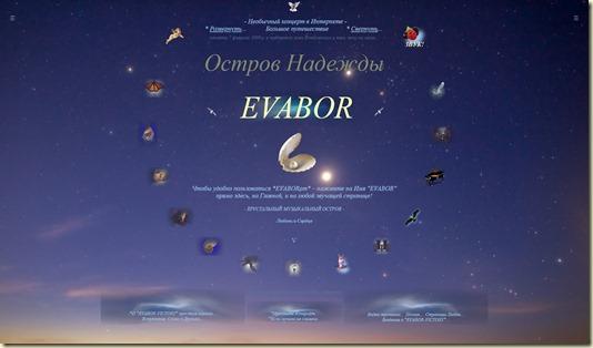 Ссылка этой картины ведёт Вас прямо на Светлый Остров Надежды EVABOR, где *Звонкий месяц ходит лугом...