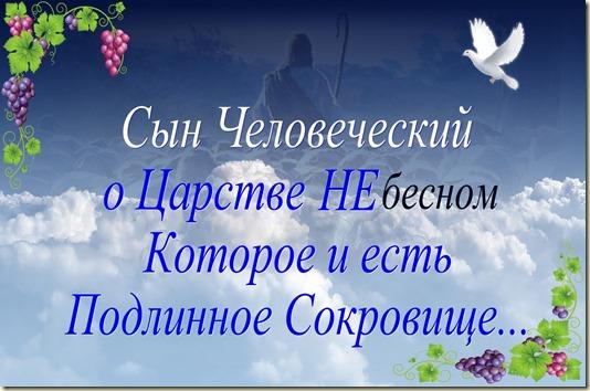 Ссылка этой картины ведёт Вас в Притчу о Царстве НЕбесном Которое и есть Подлинное Сокровище...