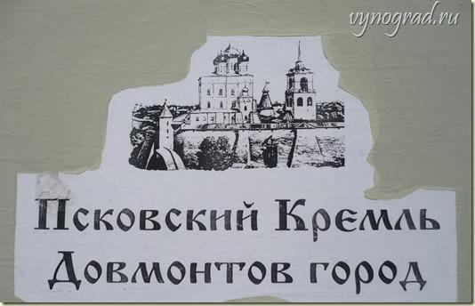 Пройдите по ссылке этого фото и прочтите о других памятных местах Пскова - в Очерке *Простые Древности*...